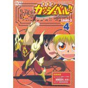 Konjiki No Gash Bell Level-3 Vol.4 (Japan)