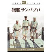 The Sand Pebbles (Japan)