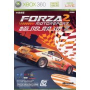 Forza Motorsport 2 (Asia)