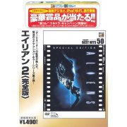 Aliens Complete Edition [Limited Pressing] (Japan)