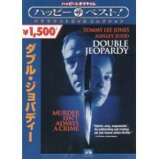 Double Jeopardy (Japan)