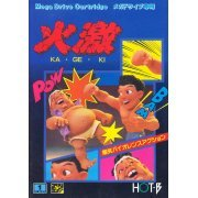 Ka-Ge-Ki: Fists of Steel (Japan)