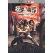 Dragon Tiger Gate [2-Disc Edition] dts-es (Hong Kong)