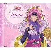 Koi Suru Tenshi Angelique Character Song Vol.9 Olivier (Japan)