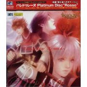 "Palais De Reine Platinum Disc ""Rosso"" (Part.1) (Japan)"