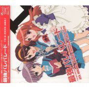 The melancholy of haruhi (Suzumiya radio new opening theme song) (Japan)