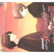 Mizu No Senritsu 2-Hi No Kioku-Character Song Flame Series 2 Flame Series II (Japan)