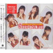 7.5 Fuyu Fuyu Morning Musume. Mini! (Japan)