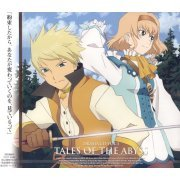 Drama CD Tales of the Abyss Vol.3 (Japan)