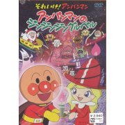 Soreike! Anpanman Anpanman No Jin Jin Jingle Bell (Japan)