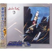 Kinen Rider 1go - Tamio Okuda Single Coll (Japan)