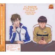 The Prince of Tennis On The Radio Monthly 2005 January [Limited Edition] (Japan)