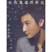 In Your Distant Vicinity [Limited Edition CD+DVD] (Hong Kong)