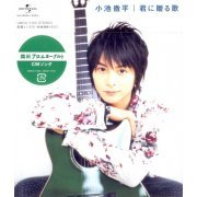 Kimi ni Okuru Uta / Lucky de Happy [Teppei Koike Jacket Ver.] (Japan)