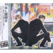 Original Dramatic CD Collection BL Tantei 2 (Japan)