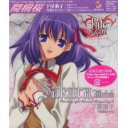Fate/Stay Night - Character Image Song Series III: Sakura Mato (Japan)