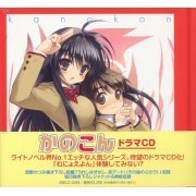 Kanokon Drama CD (Japan)