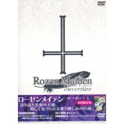 Rozen Maiden Ouverture [DVD+CD Limited Edition] (Japan)