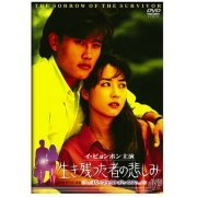 Lee Byung Hun The Sorrow of the Survivor Perfect Box (Japan)