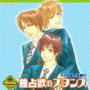 Lebeau Sound Collection Drama CD - Dokusenyoku no Stance - Kusareen no Hosoku 3 (Japan)