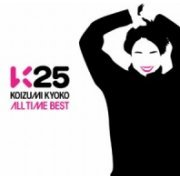 K25 -Kyoko Koizumi All Time Best- [CD+DVD Limited Edition] (Japan)