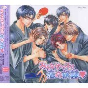 Minna Yappari Koi no Dorei Expert CD (Japan)