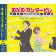 Anime Nodame Cantabile Original Soundtrack (Japan)