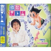 Mighty Atom (21st Century Ver.) (Japan)
