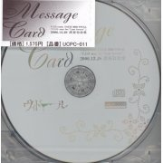 Message Card [Limited Edition] (Japan)