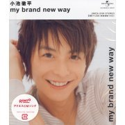 My Brand New Way / Awaking Emotion 8/5 [Teppei Koike Jacket Ver.] (Japan)