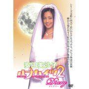Misako Yasuda Luna Hights 2 Diary (Japan)