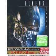 Aliens Complete Edition New Ultimate Edition [Limited Edition] (Japan)