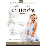 Seven Year Itch Special Edition (Japan)