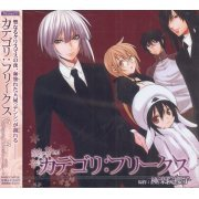 Drama CD Category: Freaks (Japan)