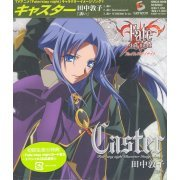 Fate/stay night - Character Image Song Series V: Caster (Japan)