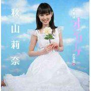 Eina wa Oshirina Dakara [CD+DVD] (Japan)