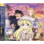 Sekai Meisaku Gekijo: Les Miserables Shojo Cossette Original Soundtrack Chapitre 1 (Japan)