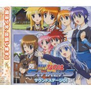 Maho Shojo Lyrical Nanoha Strikers Sound Stage 01 (Japan)