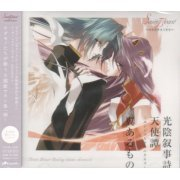 Koin Jojishi Tenshitan Angel Chronicles (Saint Beast - Koin Jojishi Tenshitan April & May Outro Theme) (Japan)