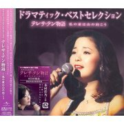 Dramatic Best Selection Teresa Teng Monogatari Watashi no Ie wa Yama no Muko (Japan)