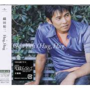 Hug, Hug [CD+DVD Limited Edition] (Japan)