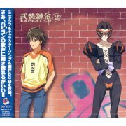 Buso Renkin Expect-CD 2 (Japan)
