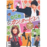 Nodame Cantabile DVD Box (Japan)
