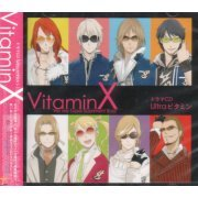 VitaminX Drama CD - Ultra Vitamin (Japan)