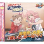 Radio CD Getsumen Toheiki Mina Sporuna Johokyoku Marina To Eri No Kite Mina!? Vol.1 (Japan)