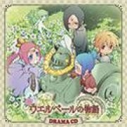 Sisters of Wellber Drama CD (Japan)