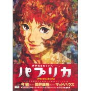 Paprika Deluxe Box [Limited Edition] (Japan)
