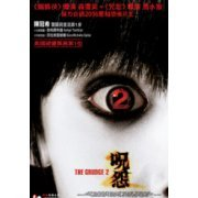 The Grudge 2 (Hong Kong)