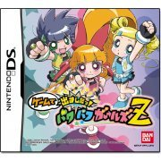 Game de Demashita! Powerpuff Girls Z (Japan)