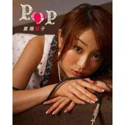 Pop [CD+Photo Book Limited Edition] (Japan)
